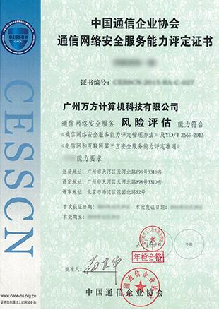 通信网络安全服务能力评定证书