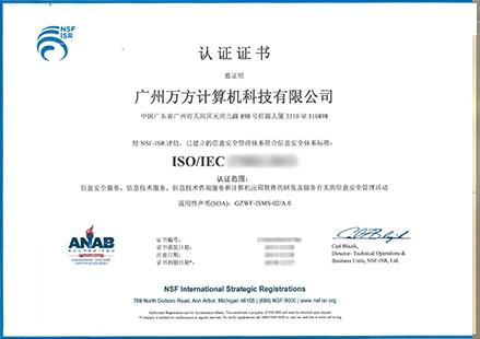 ISO 27001认证证书