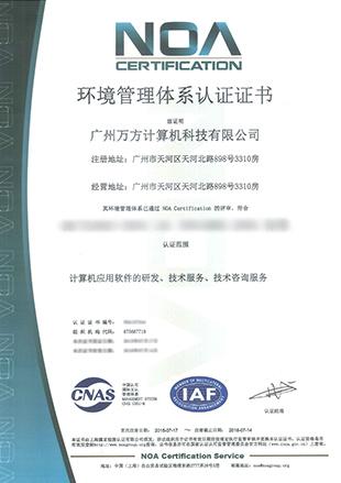 ISO 14001认证证书