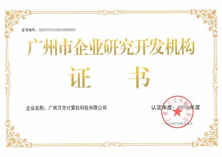 广州市企业研究开发机构证书