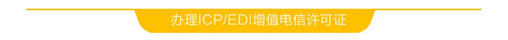 电商平台/交易性网站需要办理ICP/EDI增值电信许可证时