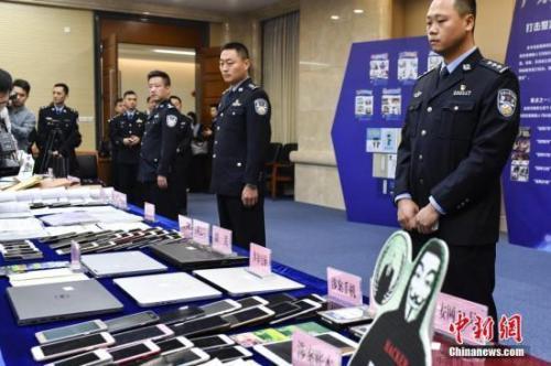警方破获泄露倒卖个人信息案件