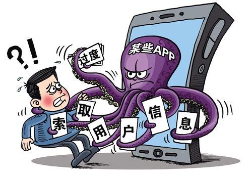 App过度收集个人信息