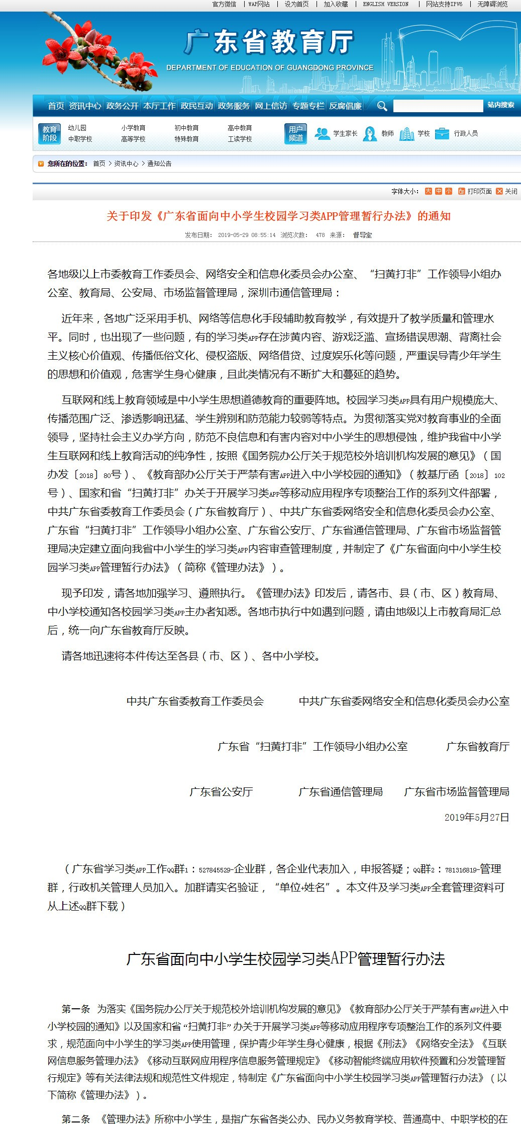 2019年5月27日,《广东省面向中小学生校园学习类APP管理暂行办法》予以印发