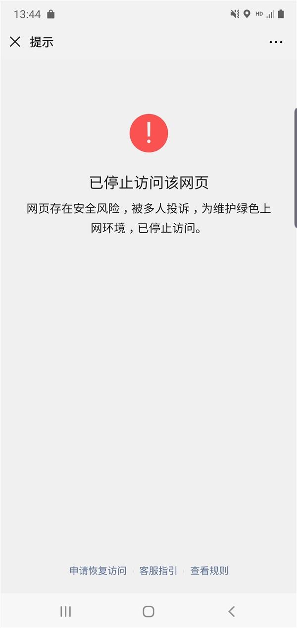 ZAO换脸App被微信屏蔽