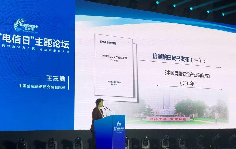 中国信通院副院长王志勤对白皮书进行了现场解读