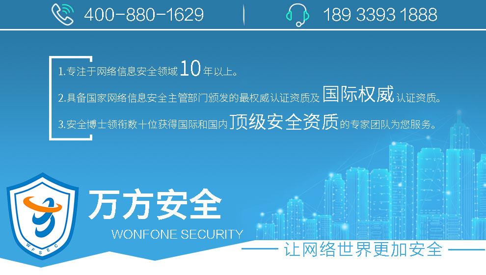 万方安全具备入网安全评估资质