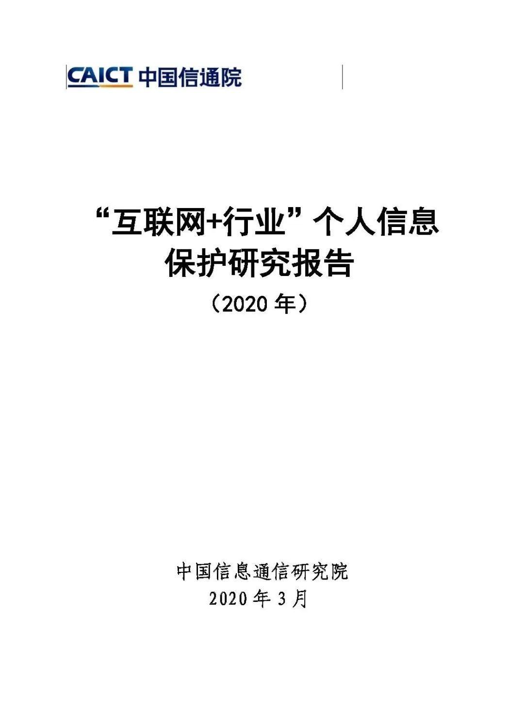 """《""""互联网+行业""""个人信息保护研究报告》"""
