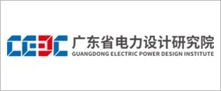 广东省电力设计研究院