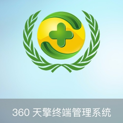 360天擎终端管理系统 100用户 三年升级服务