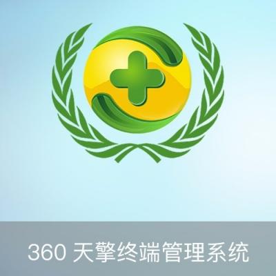 360天擎终端管理系统 100用户 一年升级服务