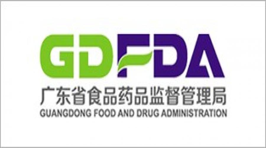 广东省食品药品监督管理局